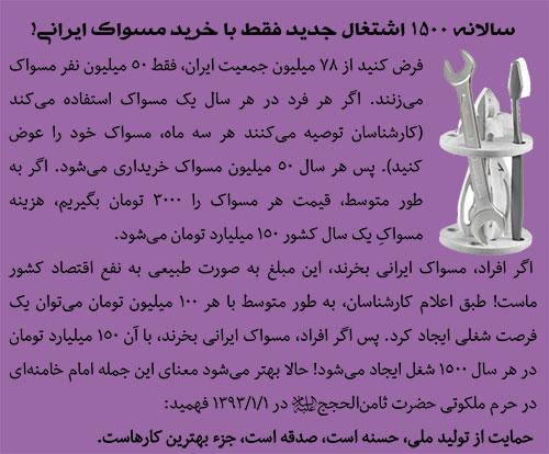 meshkat21-3