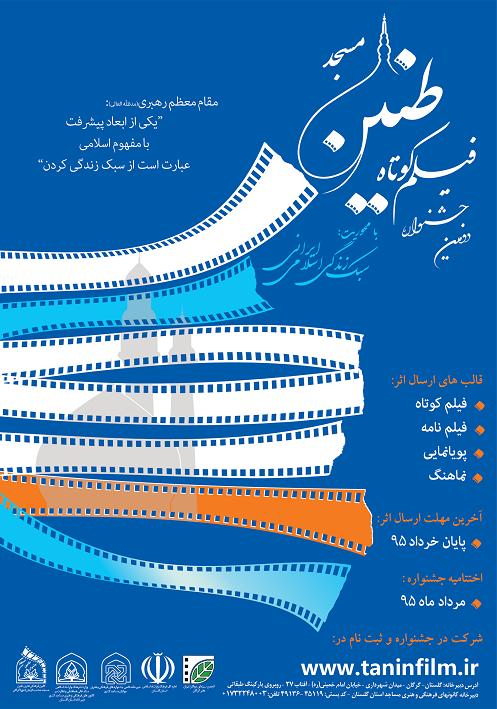 پوستر دومین جشنواره فیلم کوتاه طنین مسجد